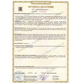 Сертификат на продукцию DBA